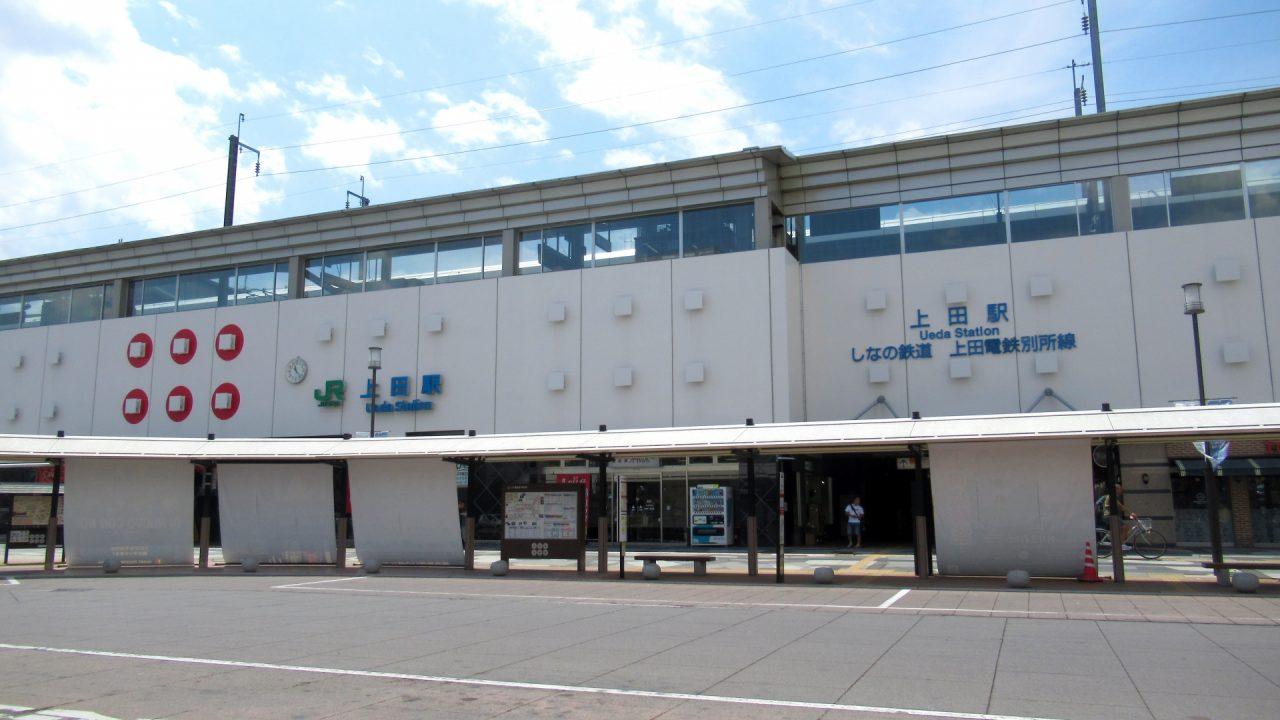 長野県JA葬祭 上田市