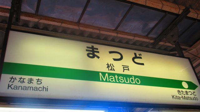 昭和セレモニー 松戸市