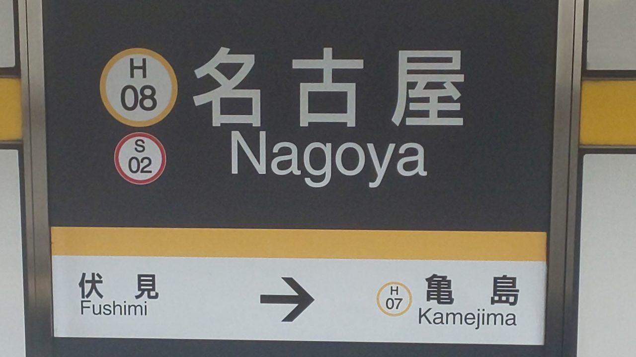 葬儀会館ティア 名古屋市