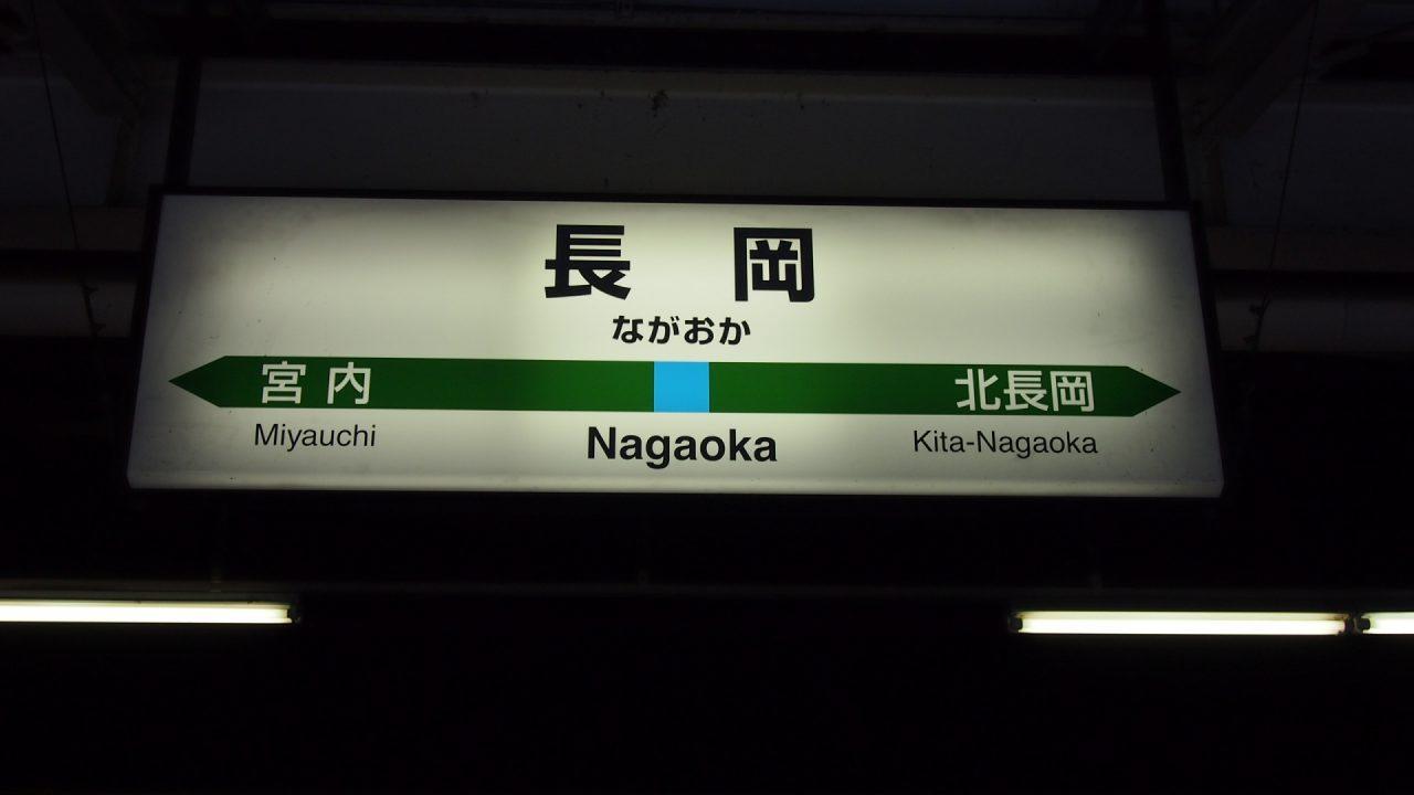 新潟県長岡市