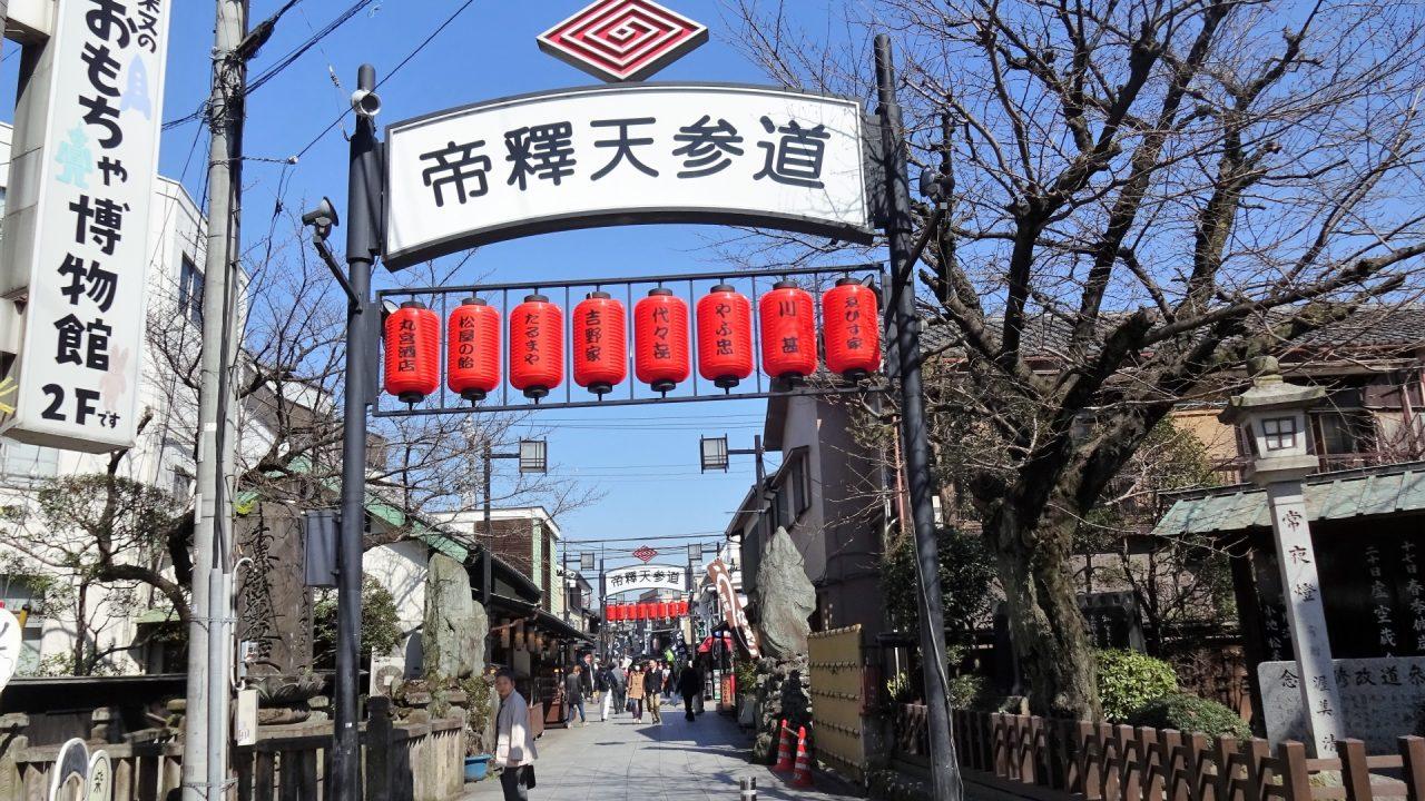 東京都葛飾区 東京葬祭の積立解約