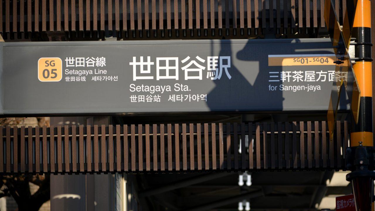 【家族葬】世田谷区で口コミ評判の良いオススメ葬儀社ランキング