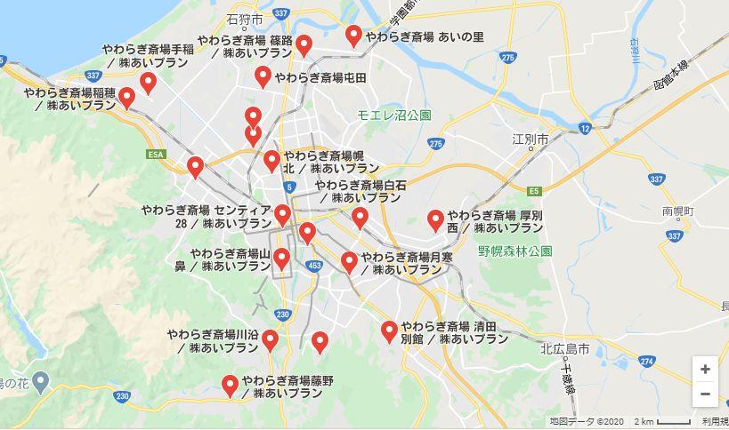 札幌市のやわらぎ斎場(あいプラン)