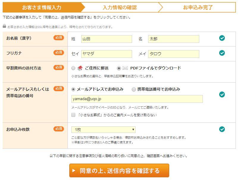 3.「早割お申し込みフォーム」に以下の情報を入力します。
