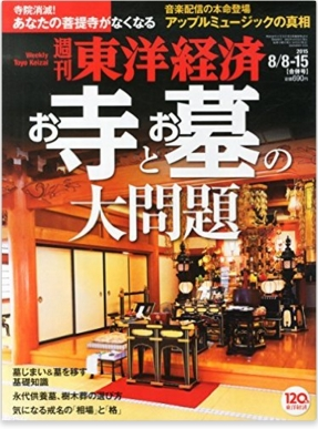 「小さなお葬式」が「雑誌:週刊東洋経済2015年8/8-15合併号」に紹介されました