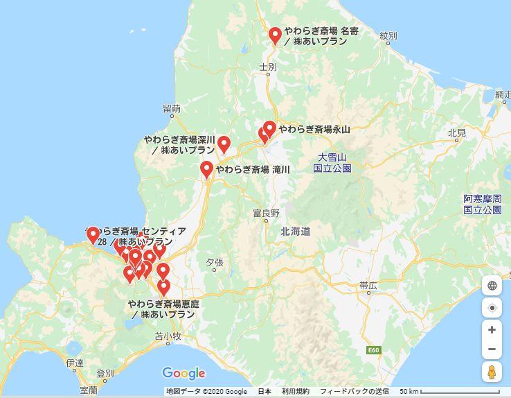 北海道のやわらぎ斎場(あいプラン)