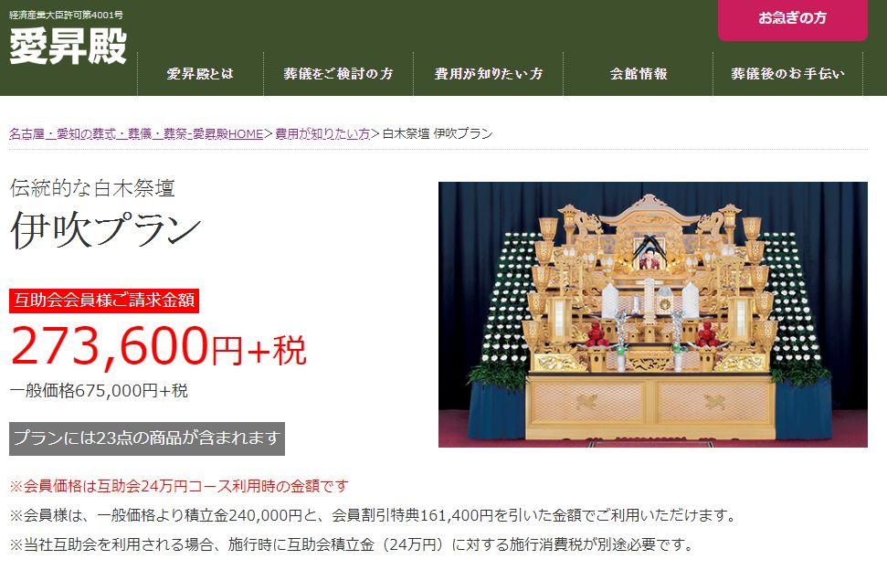 2.伝統的な白木祭壇伊吹プラン