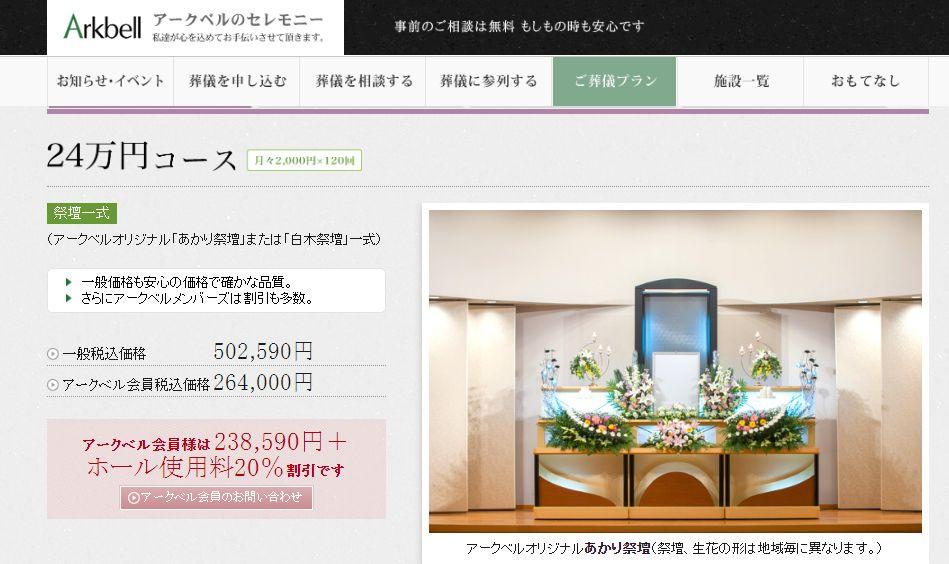 アークベル24万円コース(月々2000円x120回)