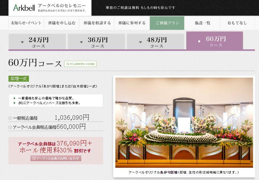 アークベル60万円コース(月々5000円x120回)