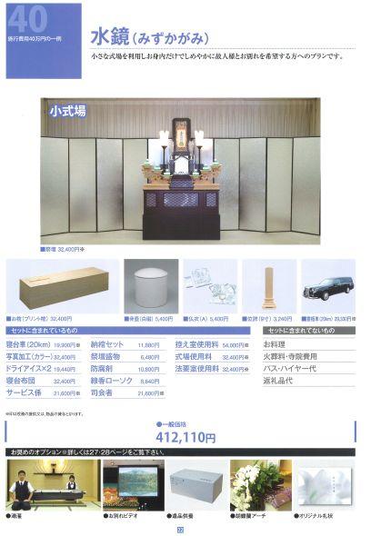 11.水鏡(プラン40)